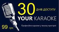 Картка онлайн доступу до караоке Yourday (30 днів)