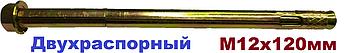 Анкер с гайкой 12х120мм Двухраспорный