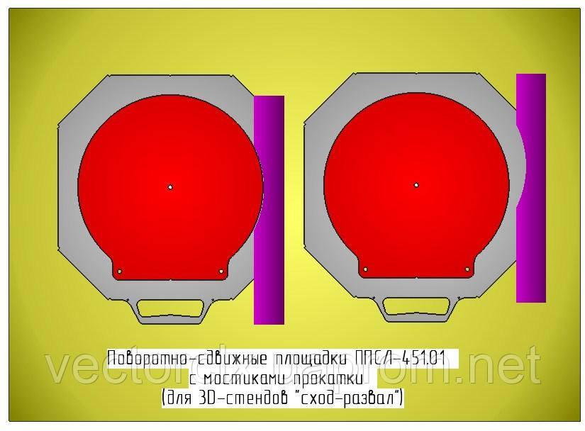 Круги поворотные (2 шт)  50 мм, ППСЛ-451.01,  для л\а,  с мостиками  прокатывания