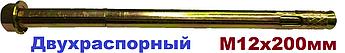 Анкер с гайкой 12х200мм Двухраспорный