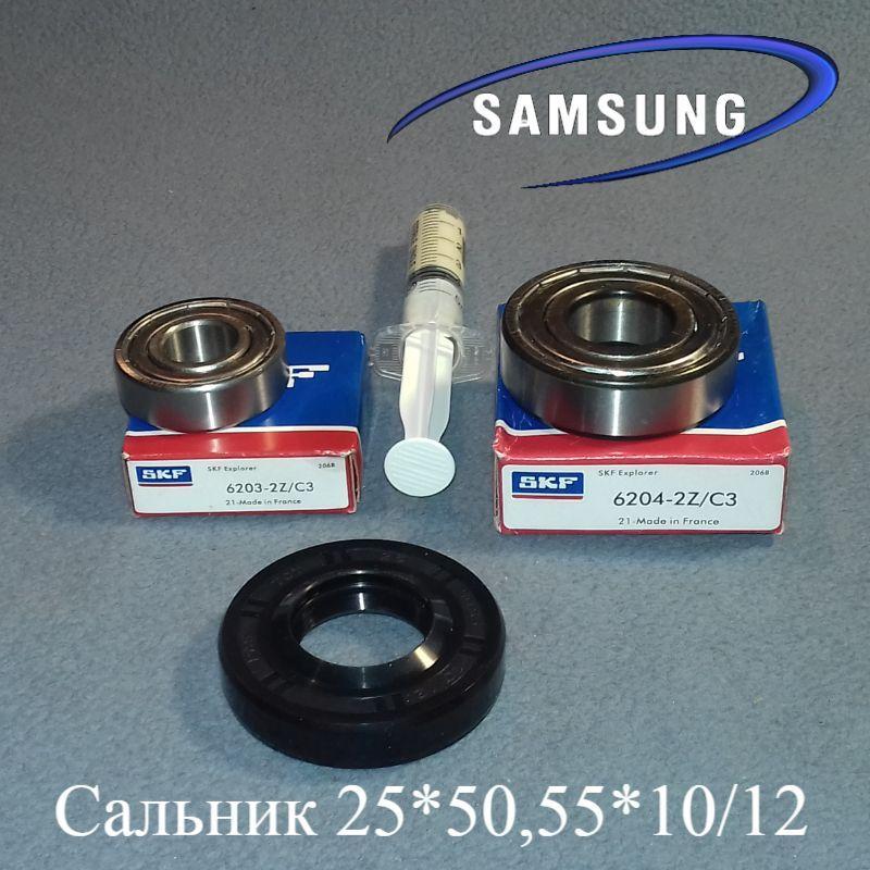 Комплект (6203zz / 6204zz / 25*50,55*10/12) для стиральной машины Самсунг