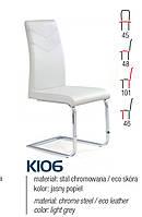 Кресло для кухни Halmar K106
