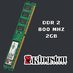 Оперативная память(ОЗУ) Kingston ddr2 2gb, 800 MHz