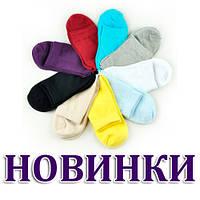 Носки для всех!
