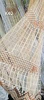 Гардина коротка бежева висота 1,55 м / Гардина короткая бежевая высота 1.55 м