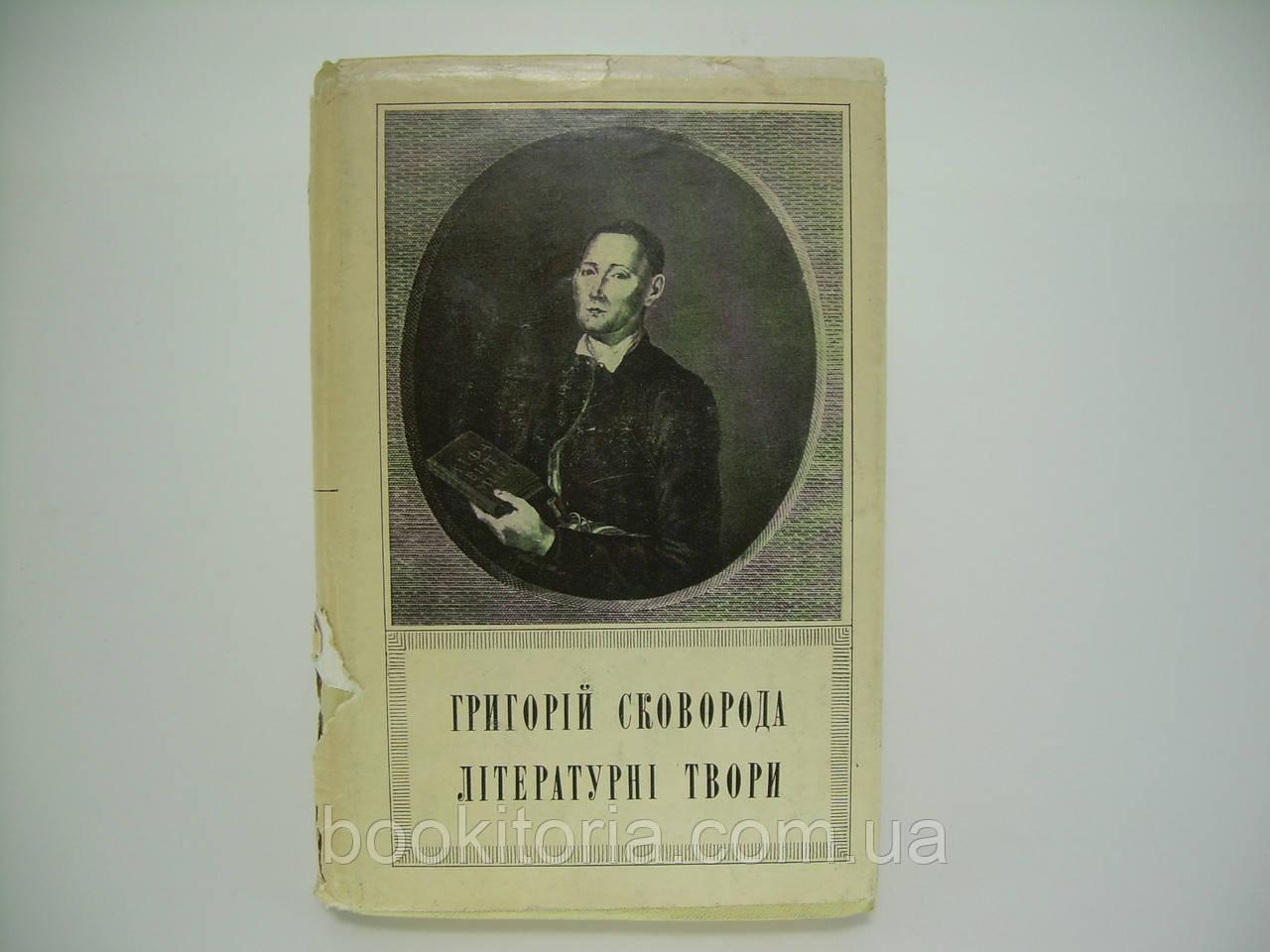 Григорій Сковорода. Літературні твори (б/у).