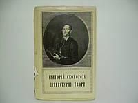 Григорій Сковорода. Літературні твори (б/у)., фото 1