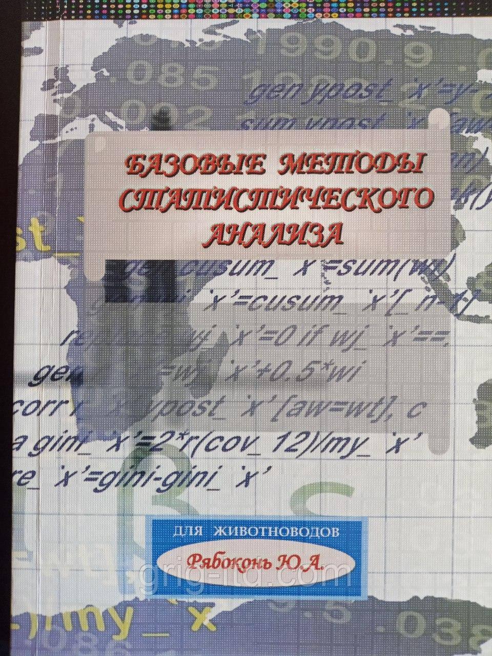 """Книга """"Базовые методы статистического анализа"""""""