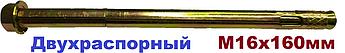 Анкер с гайкой 16х160мм Двухраспорный