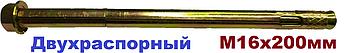 Анкер с гайкой 16х200мм Двухраспорный
