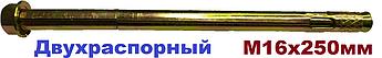 Анкер с гайкой 16х250мм Двухраспорный