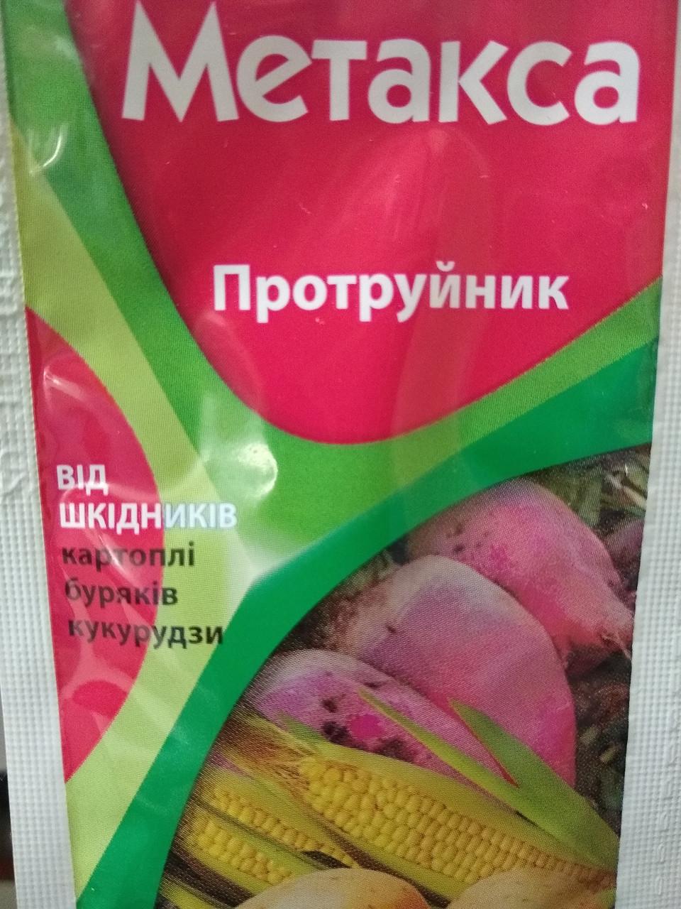 """Инсектицид протравитель контактно-кишечного действия для предпосевной обработки, """"Метакса"""" 15 мл, Украина"""