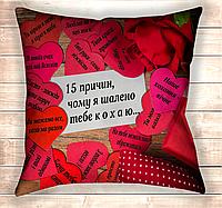 Подушка 15 причин мого шаленого кохання