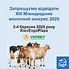 """ТОВ """"УКРВЕТ"""" запрошує Вас відвідати ХІIІ Міжнародний молочний конгрес 2020"""