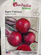 """Семена свеклы столовой среднеранней  Гарольд для хранения, 3 грамма, """"Lark seeds"""", USA"""