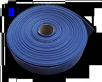 """Шланг AGRO-FLAT W.P.2, 4"""", 50 м, BLUE, WAF2B400050"""