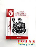 Данило Острозький: образ, гаптований бісером : роман-дослідження
