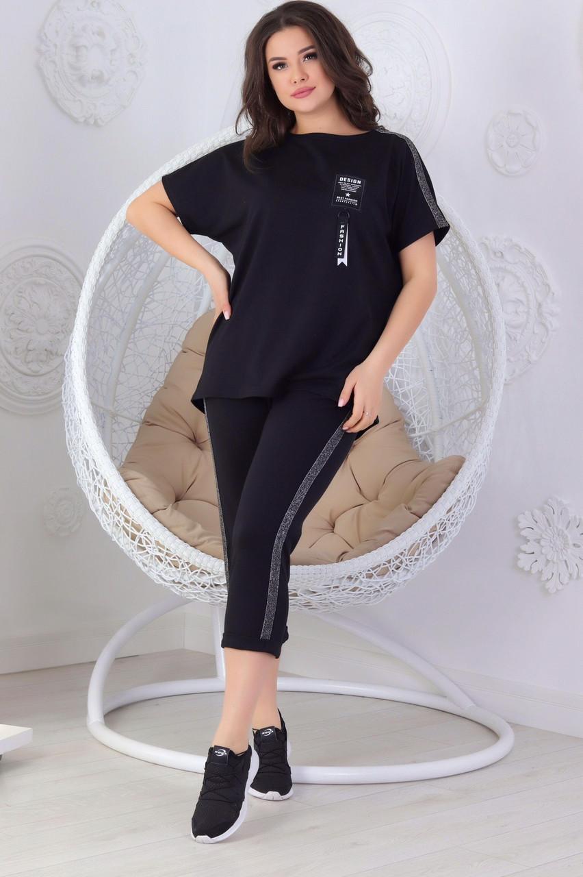 Костюм спортивный женский с бриджами батал чёрный