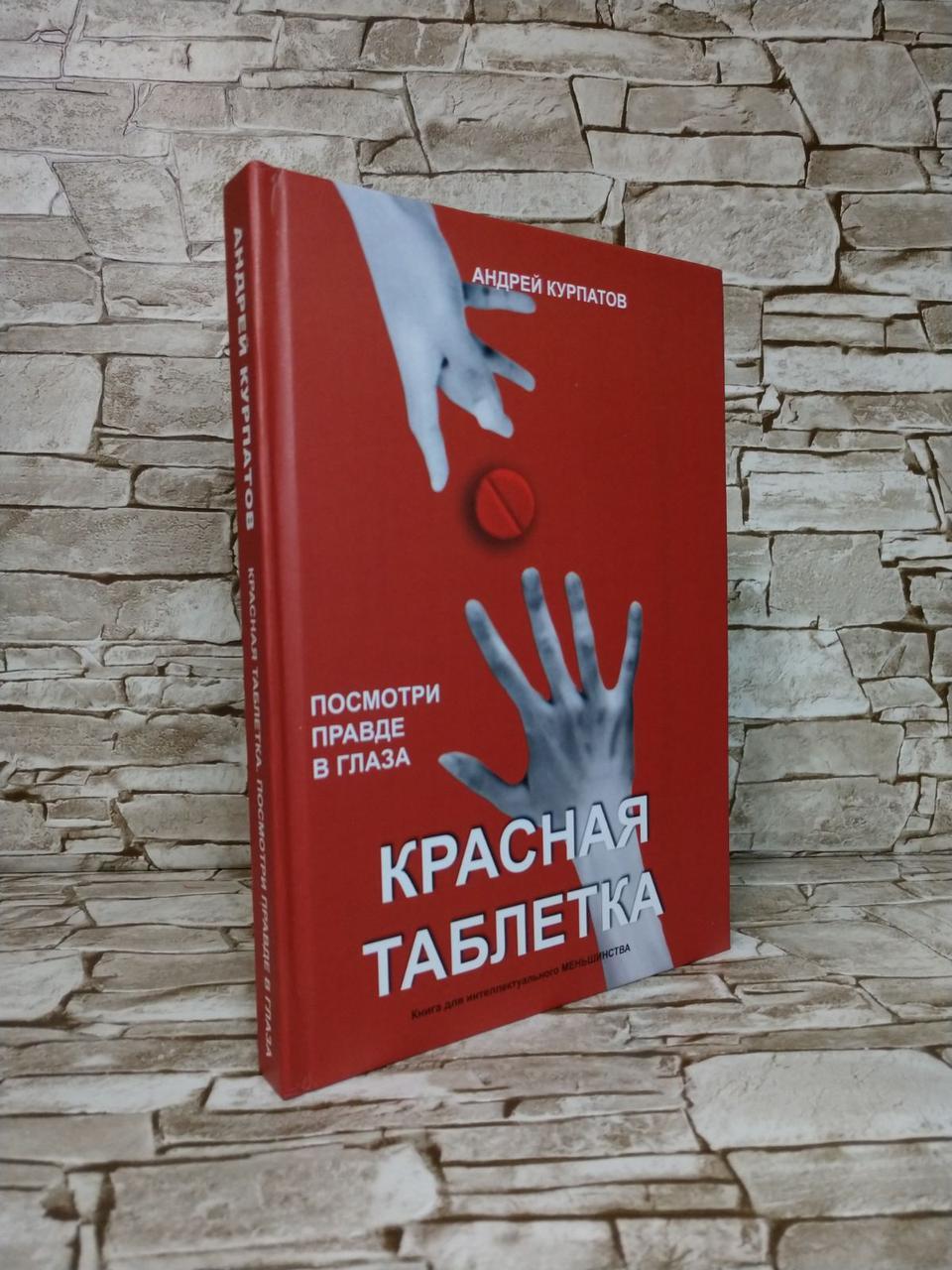 """Книга """"Красная таблетка"""" Андрей Курпатов (Твердый переплет)"""