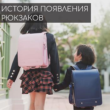 История появления рюкзаков