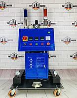 Оборудование для напыления и заливки ППУ, аналог Graco Reactor A25