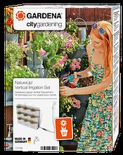 Набор для полива вертикального садоводства Gardena NatureUp