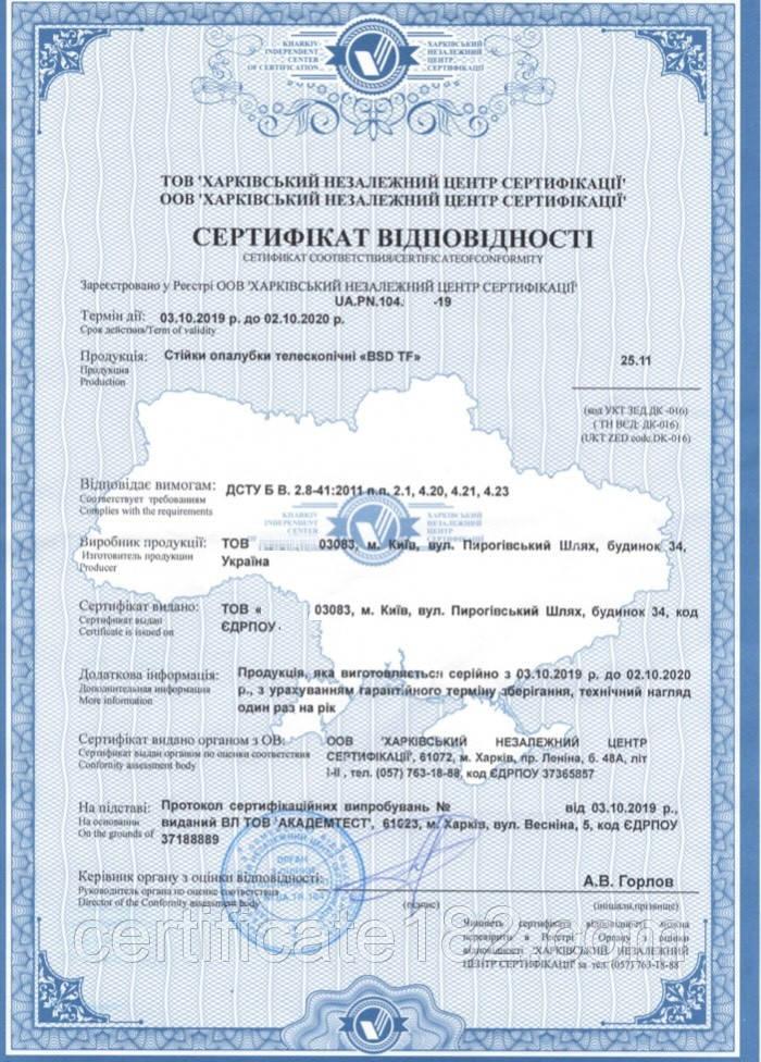 Сертификат на стойки опалубки телескопические