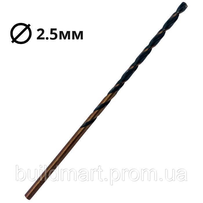 Сверло по металлу 2,5мм удлиненное Р9 (1шт.)