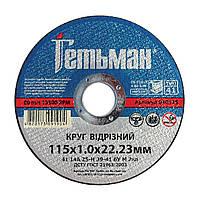 Круг отрезной по металлу 115х1.0х22.23 Гетьман