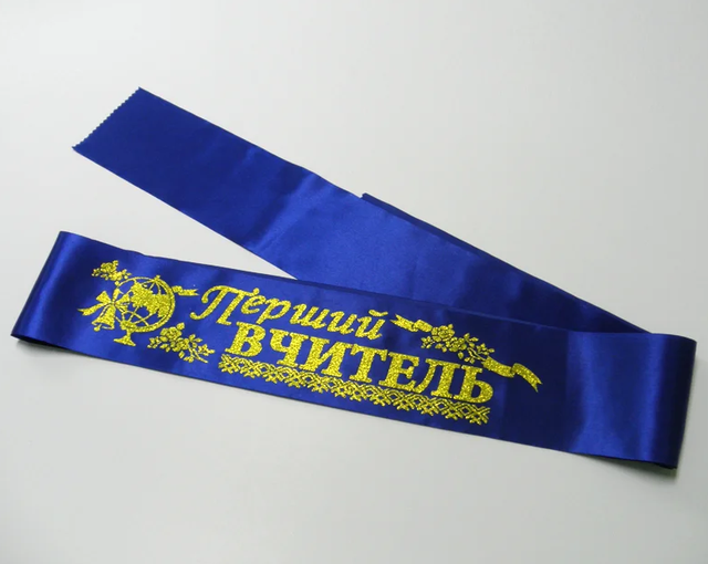 Ленты для первоклассников и учителей - интернет-магазин Сувенир-Трейд