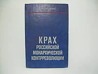 Иоффе Г. З. Крах российской монархической контрреволюции (б/у)., фото 1