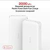 Универсальная мобильная батарея Xiaomi Redmi Power Bank 20000 mAh Micro-USB/USB-C (2USB) White, фото 2