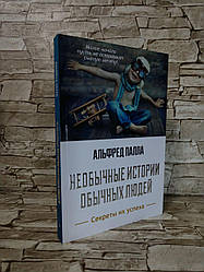 """Книга """"Незвичайні історії звичайних людей"""" Альфред Палля"""