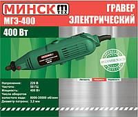 Гравёр Минск 400