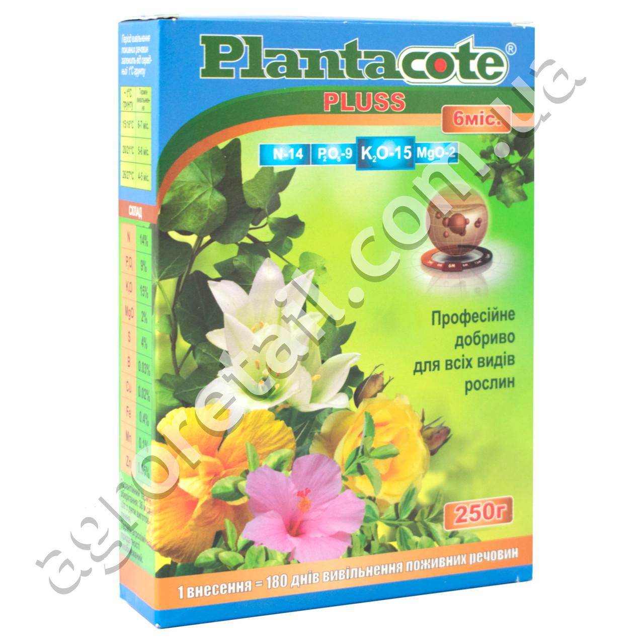 Удобрение Plantacote pluss 6M для всех видов растений 250 г