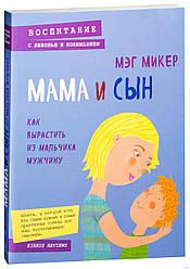 Мама и сын. Как вырастить из мальчика мужчину (м)   Мэг Микер