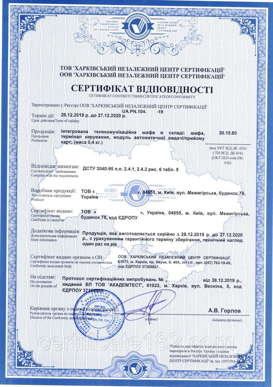 Сертифікат відповідності на інтегрований телекомунікаційна шафа