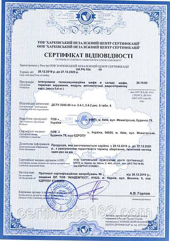 Сертификат соответствия на интегрированный телекоммуникационный шкаф, фото 2