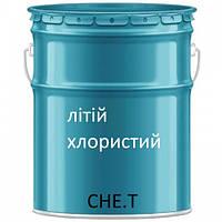Літій хлористий (Хлорид лития)
