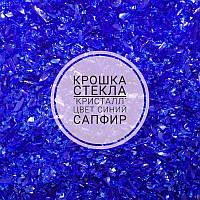 """Стеклокрошка Кристалл цвет """"Синий сапфировый"""" для декора смолы, техник ResinArt, прозрачная синяя 150г"""