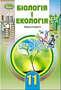 Біологія і екологія 11 клас. Підручник (рівень стандарт). Остапченко Л. І.