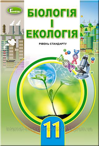 Біологія і екологія 11 клас. Підручник (рівень стандарт). Остапченко Л. І., фото 2