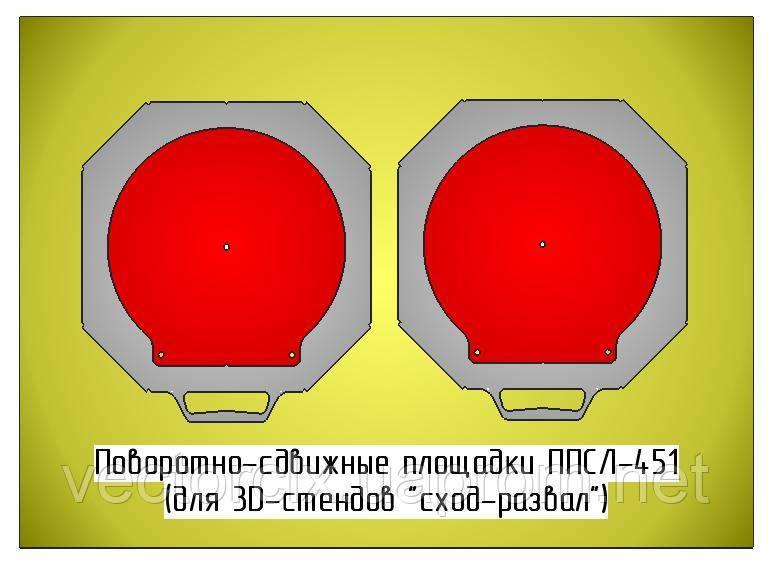 Круги поворотные (2 шт)  50 мм, ППСЛ-451,  для л\а