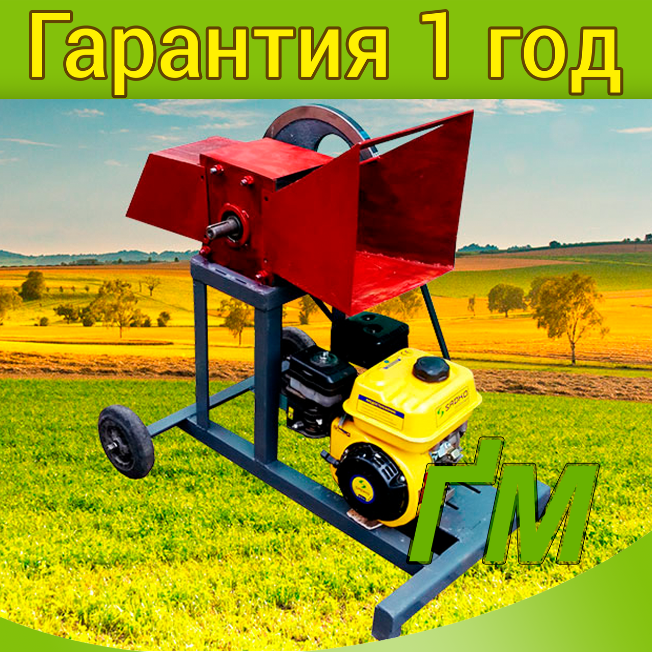 Измельчитель веток Резак РБ-50