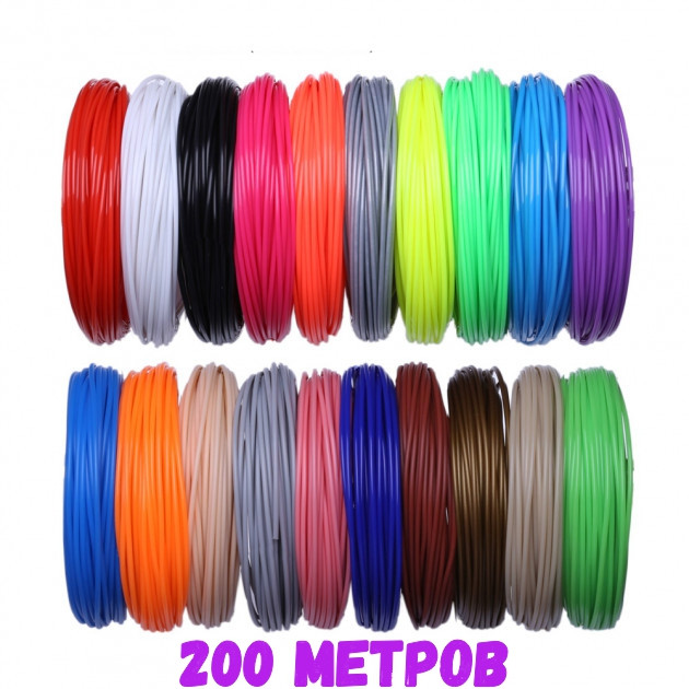 Набор PLA пластика 20 цветов 200 метров для 3D Ручки