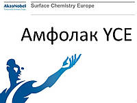 Амфолак YCE (Ampholak YСЕ) кокопропилендиаминопропионат, Акзо Нобель