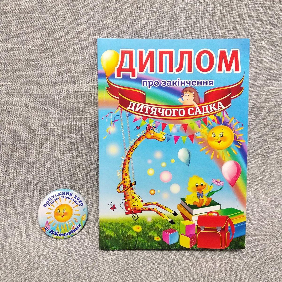 Диплом и значок для выпускника детского сада группа Солнышко