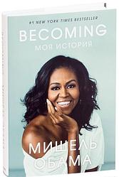 Becoming. Моя история | Мишель Обама
