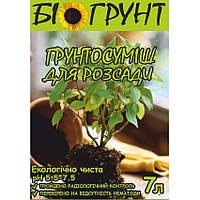 Грунт для рассады 7 л (Биогрунт) (53000)