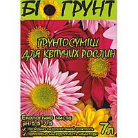 Грунт для цветущих растений 7 л (Биогрунт) (50000)